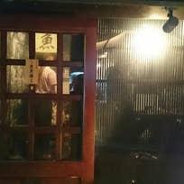魚魚権 神泉(円山町)_魚介・海鮮料理_5905546