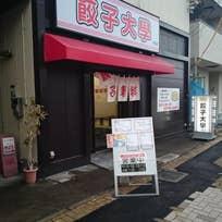 餃子大學 1号店(大岡)_飲茶・点心_5918275