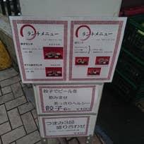 餃子大學 1号店(大岡)_飲茶・点心_5918277