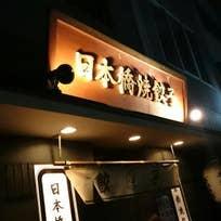日本橋焼餃子 浜松町店(浜松町)_居酒屋_6026222