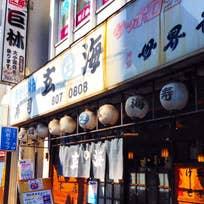 玄海寿司 本店(西日暮里)_寿司_6033701