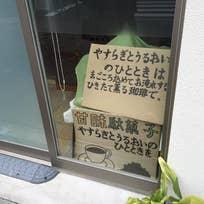 勝どき おまけや 細貝商店(勝どき)_喫茶店_6059030
