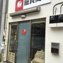 勝どき おまけや 細貝商店(勝どき)_喫茶店_6059032