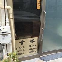 勝どき おまけや 細貝商店(勝どき)_喫茶店_6059034