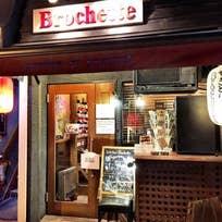 ブロシェット(富士見)_焼き鳥_6090284