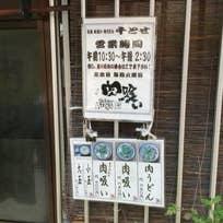 千とせ 本店(難波千日前)_うどん_6174662