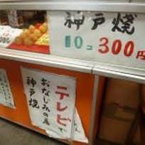 神戸焼きの店 お富さん(琴ノ緒町)_たこ焼き_6192032