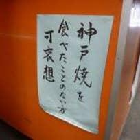 神戸焼きの店 お富さん(琴ノ緒町)_たこ焼き_6192033