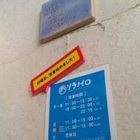 ソラノイロ 麹町本店 (平河町)_ラーメン_6311486