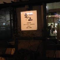 亀正くるくる寿し 横断道路店(北中)_回転寿司_6341171
