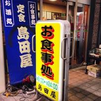 島田屋(駅前本町)_定食_6381140