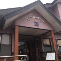 レストラン道(馬頭)_洋食_6422921