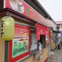 ひとくち餃子のマルK 道の駅店(埴生野)_餃子_6452107