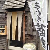 蕎麦切り 春のすけ(北七条東)_そば(蕎麦)_6462731