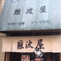 難波屋(萩之茶屋)_居酒屋_6481608