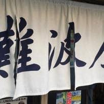 難波屋(萩之茶屋)_居酒屋_6481612