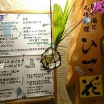 ひさ花(中央町)_居酒屋_6529546