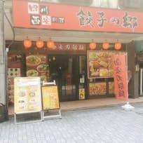 餃子の郷 神田店(内神田)_四川料理_6529735