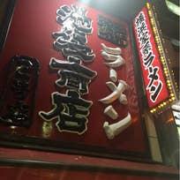 横浜家系らーめん 池袋商店(池袋)_ラーメン_6545088
