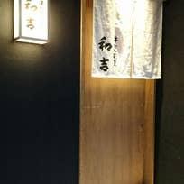 牛たん割烹 和吉(武庫之荘)_牛タン_6630245