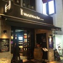 World Wine Bar by Pieroth 神楽坂店(神楽坂)_ワインバー_6631651