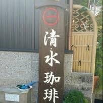 清水珈琲(八幡町)_喫茶店_6692704