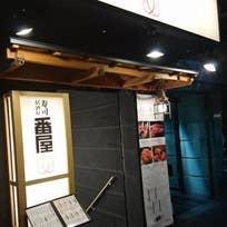 寿司居酒屋 番屋 銀座店(銀座)_寿司_6721991