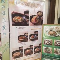 三宝庵 中野マルイ店(中野)_そば(蕎麦)_6839858