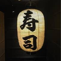 寿司居酒屋 番屋 銀座店(銀座)_寿司_6848122
