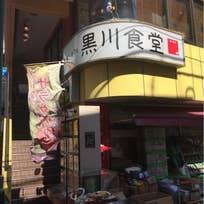 定食・カフェ 黒川食堂(北沢)_カフェ_6852323