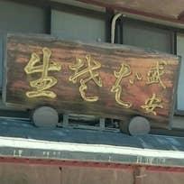 そば処盛安(三国町)_そば(蕎麦)_6861161
