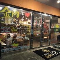 ハンバーグ専門店 金肉キッチン(西池袋)_ハンバーグ_6895604