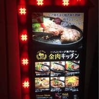 ハンバーグ専門店 金肉キッチン(西池袋)_ハンバーグ_6895605
