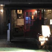 魚魚権 神泉(円山町)_魚介・海鮮料理_6905645
