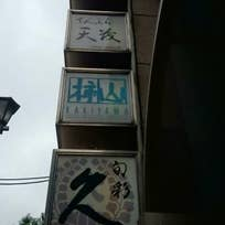 天茂 (赤坂)_天ぷら_6922978