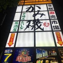 かみ磯 南第5ふ頭(南五条西)_魚介・海鮮料理_6926360