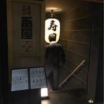 寿司居酒屋 番屋 銀座店(銀座)_寿司_6933037