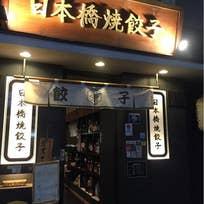 日本橋焼餃子 浜松町店(浜松町)_居酒屋_7083968