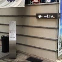 とり田 博多本店(下川端町)_水炊き_7118421