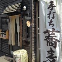 蕎麦切り 春のすけ(北七条東)_そば(蕎麦)_7145745