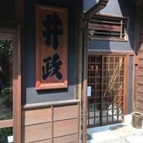 カフェ井政(外神田)_カフェ_7232337