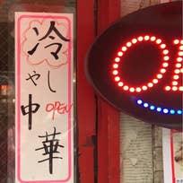 泰陽飯店(中野)_台湾料理_7267098