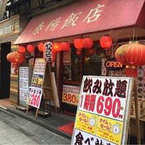 泰陽飯店(中野)_台湾料理_7267103