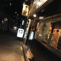 麺の坊 砦(神泉町)_ラーメン_7273060