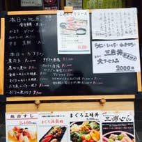 鮨処 魚音(三崎)_寿司_7387197