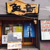 鮨処 魚音(三崎)_寿司_7387200