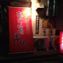 aburiyaki & sushi An(猿楽町)_寿司_740540