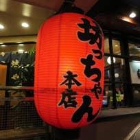 もつ焼 坊っちゃん 船橋本店(本町)_居酒屋_7483465