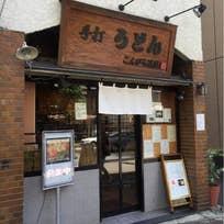 こんぴら茶屋(上大崎)_うどん_7567798