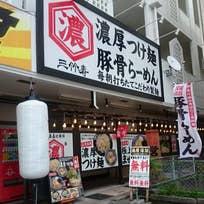 三竹寿 宜野湾店(愛知)_つけ麺_7585772